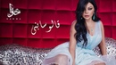 Haifa Wehbe - Alo Sabny Official Lyric Video هيفاء وهبي - قالو سابني