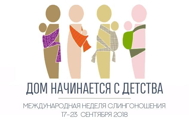 Афиша Краснодар Международная Неделя Слингоношения 2018