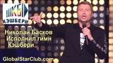 Николай Басков исполнил гимн Cashbery!