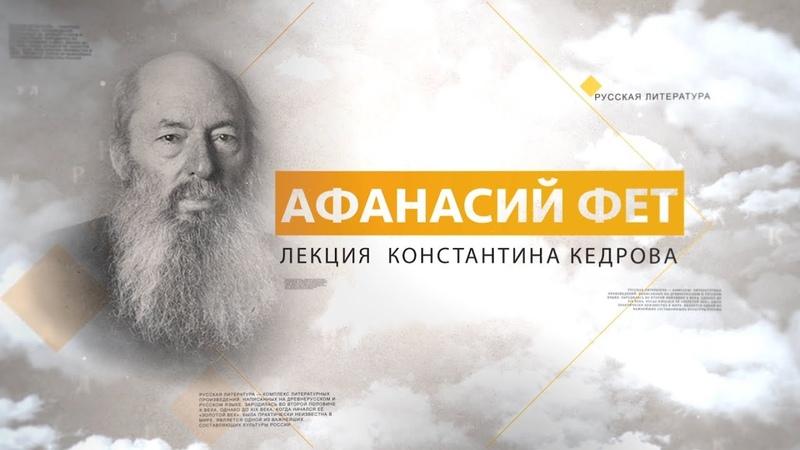 Афанасий Фет. Лекция Константина Кедрова