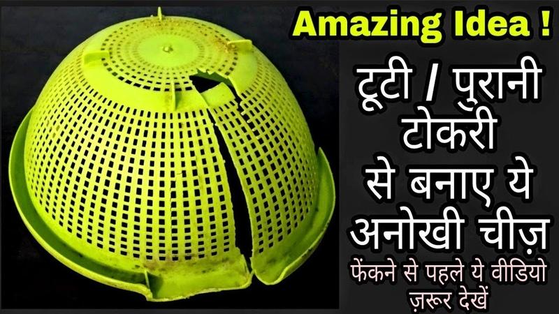 DIY Best Craft IdeaBest reuse of Waste Basket Craft Idea