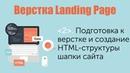 Урок 2. Верстка сайта-лендинга. Подготовка к верстке и создание HTML-структуры шапки сайта