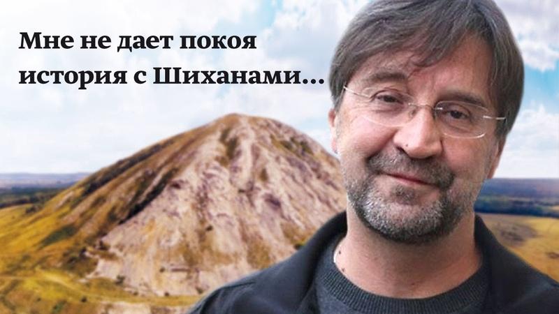 Юрий Шевчук - о Стерлитамакских шиханах