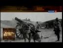 Великая забытая война / Власть факта / Телеканал Культура