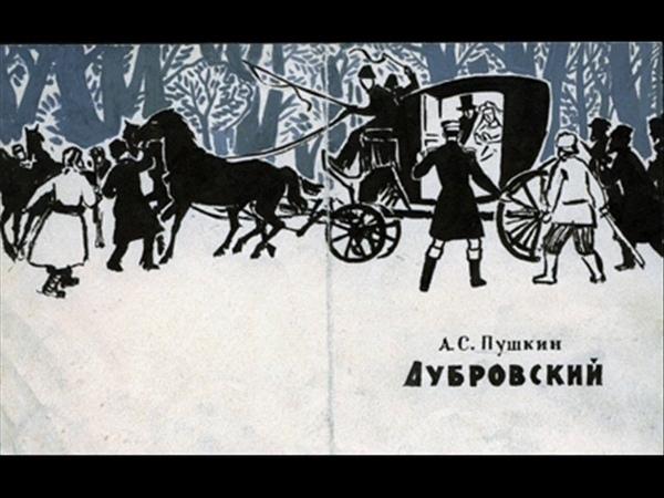 А. С. Пушкин - Дубровский (аудиокнига)
