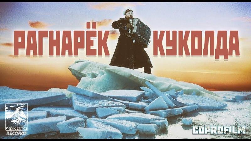 Рагнарёк Куколда Фильм первый Рында для матери