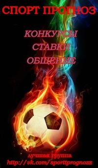 Ставки на футбол вконтакте [PUNIQRANDLINE-(au-dating-names.txt) 37
