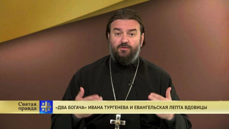 Протоиерей Андрей Ткачев. «Два богача» Ивана Тургенева и евангельская лепта вдовицы