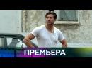 Телеканал НТВ покажет «Малую землю» Александра Устюгова и Анны Уколовой