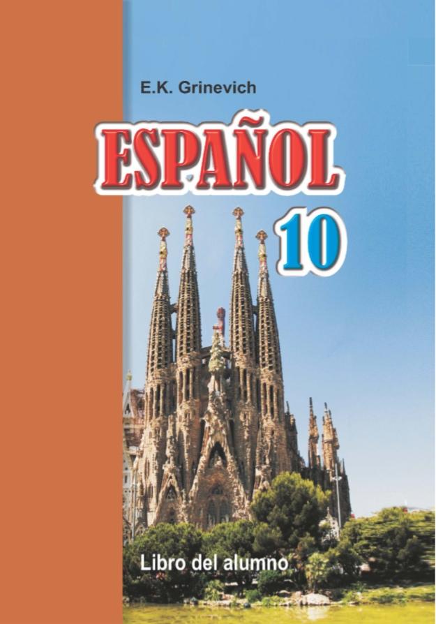 10 класс Испанский язык