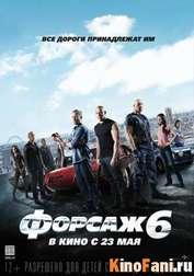 Форсаж 6 / Fast & Furious 6 / 2013