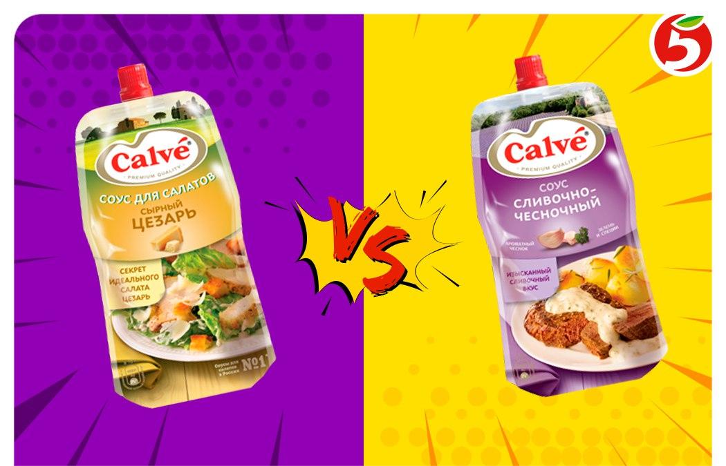 Сравнение соусов Calve: Цезар сырный и сливочно-чесночный