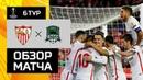 13.12.2018 Севилья - Краснодар - 3:0. Обзор матча Лиги Европы УЕФА