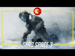 Dead Space 3 - Мертвый космос