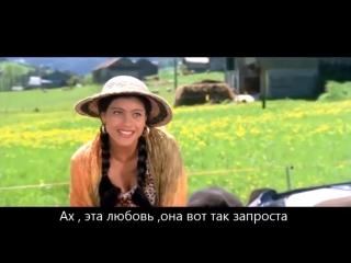 [v-s.mobi]Шахрукх+Кхан+и+Каджол+-+Yeh+Ishq+Haaye++рус.+субтитры (1).mp4