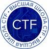 Высшая школа CTF