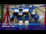 Робот-трансформер от японских умельцев