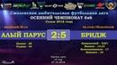 Осенний сезон 6х6-2018. АЛЫЙ ПАРУС - БРИДЖ 2:5 (обзор матча)