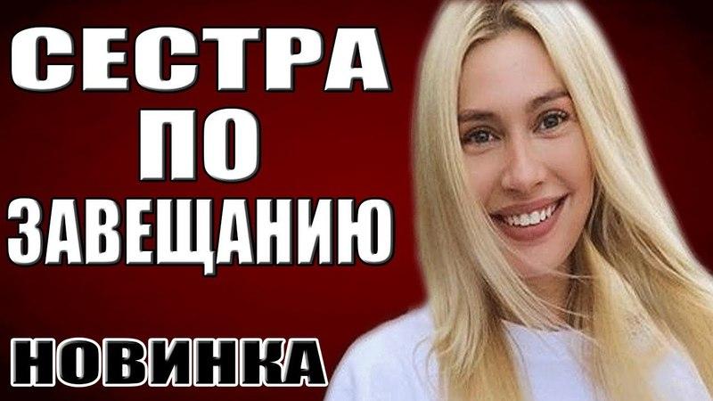 Фильм Сестра по завещанию Мелодрама 2018