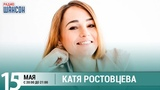 Катя Ростовцева в гостях у Ксении Стриж (Стриж-Тайм, Радио Шансон)