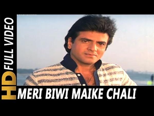 Meri Biwi Maike Chali Gayi   Kishore Kumar   Akalmand 1984 Songs   Jeetendra, Sridevi, Kader Khan