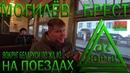 Из Могилёва в Брест на поездах вдоль Припяти. Вокруг Беларуси по ЖД 2. ЮРТВ 2019 361
