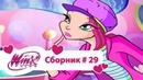 Клуб Винкс - Сборник 29 (Сезон 4 Серии 4,5,6) | Мультфильм о феях, волшебницах, колдуньях, любви