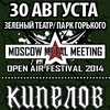 MOSCOW METAL MEETING 2014 - 30 августа