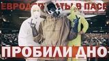 Евродепутаты в ПАСЕ пробили дно (Руслан Осташко)