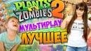 Растения против Зомби и не только ЛУЧШЕЕ ЗОМБИ ржака Plants Vs Zombies
