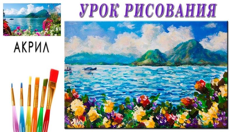 Рисуем красивый морской пейзаж с горами и цветами акрилом Полный урок живописи для начинающих