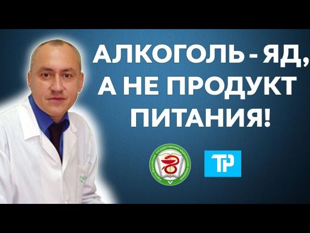 Алкоголь - это яд, а не продукт питания! Главный токсиколог ХМАО - Югры, Б.Б. Яценюк