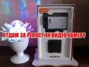 Конкурс Отдам за репост 4K видеокамеру Sony FDR X3000R