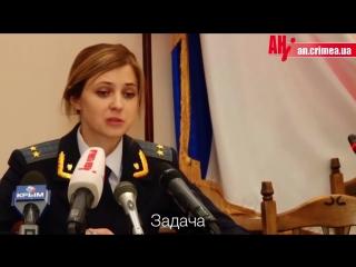 Enjoykin feat. Наталья Поклонская — Няш Мяш [Крым Наш]
