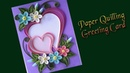 Paper | How to Make Beautiful Heart Design Paper Quilling Greeting Card | Siri Art Craft |
