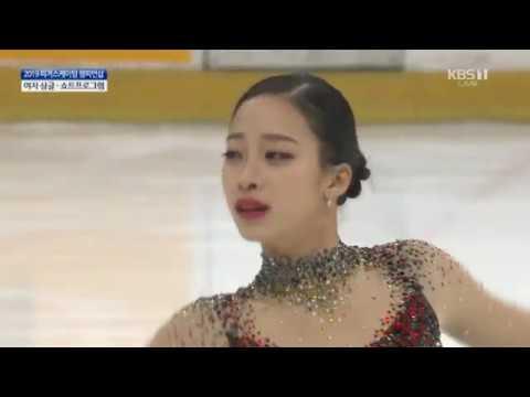 유영 (Young YOU), 종합선수권 쇼트 (190112)