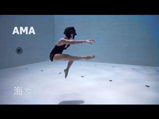АМА – Танец под водой   Джулия Готье