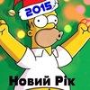 Новий Рік .ιlιlι.| New Year 2015 :)