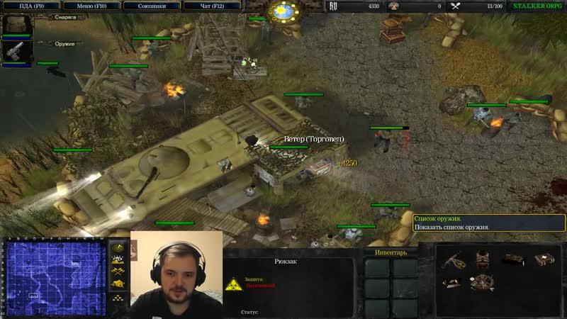 [CC_Ubludok_iz_Frankfurta] Wycc и TaeR Warcraft 3: STALKER ORPG●(Артефакты, бабло)