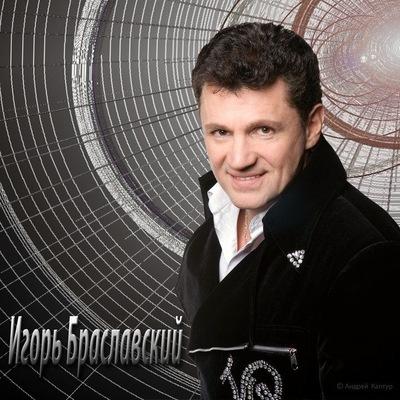 Игорь Браславский