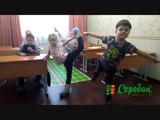 Малыши) Соробан Оренбург