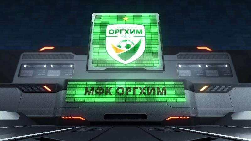 Лучший гол декабря (МФК Оргхим).
