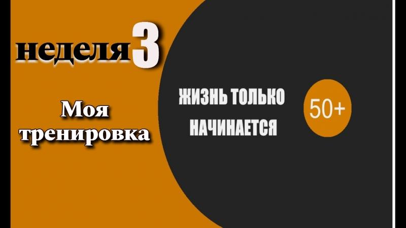 Стройность 3 неделя проекта В 50 лет жизнь только начинается с Ариной Ласка и Натальей Батовой