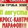 "Вперёд! На ХСМ ""ТРУБА ЗОВЁТ!"""