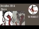PoserPro GoZ Zbrush 3D Реквест для Rashmi ч1