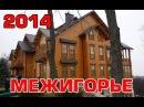 Я в гостях у Януковича президента украины бывшего Межигорье экскурсия 22.02.2014