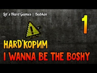 HARD'����� [I Wanna Be The Boshy #1] ������� � ����, �����������