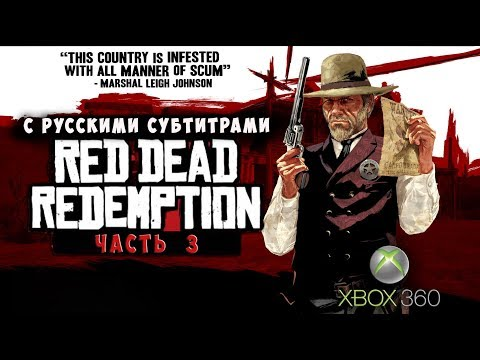 Red Dead Redemption ► с русскими субтитрами ►Часть 3 ► XBOX 360
