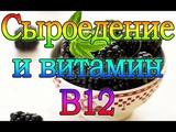Сыроедение и витамин B12