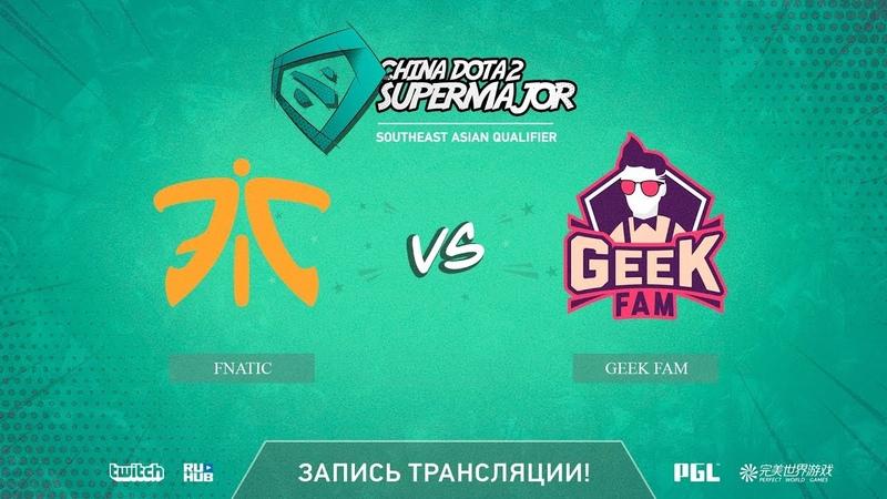 Fnatic vs Geek Fam, China Super Major SEA Qual, game 1 [Maelstorm, Inmate]